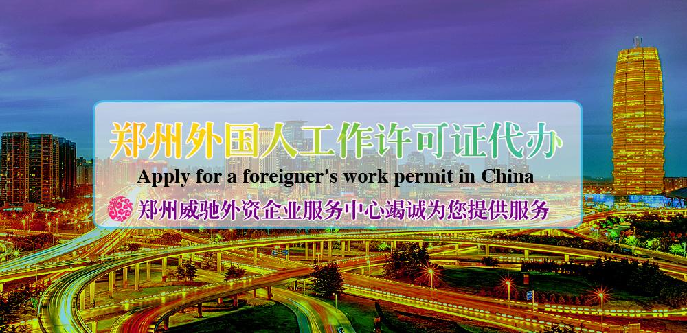 郑州外国人工作许可证代办服务