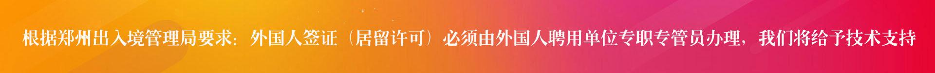 郑州外国人工作签证代办提醒