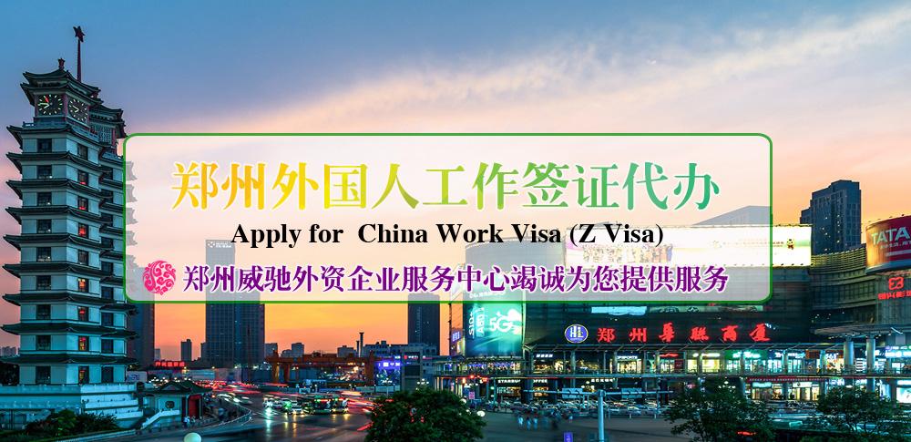 郑州外国人工作签证代办服务
