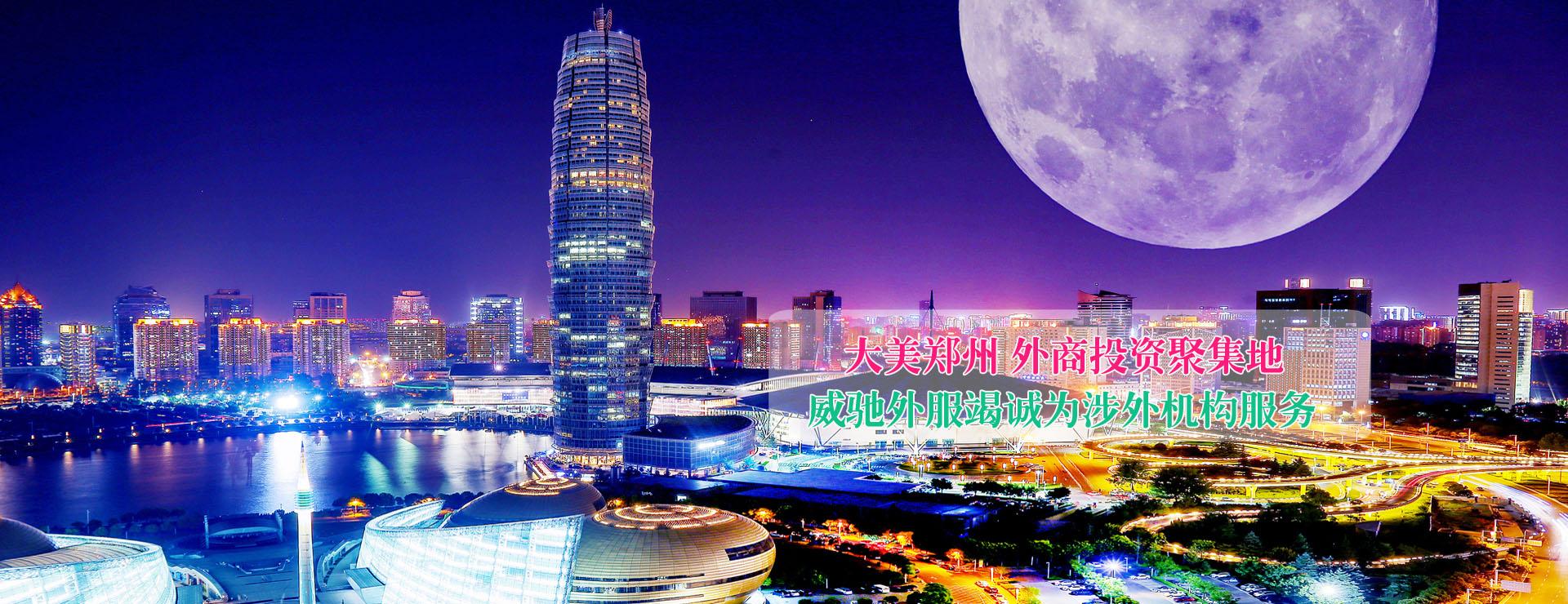 郑州外国人工作许可证代办